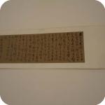 8. Mostra -  Estetica e tecnica: l'arte calligrafica di Sun Xiaoyun a Napoli