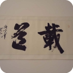 4. Mostra -  Estetica e tecnica: l'arte calligrafica di Sun Xiaoyun a Napoli