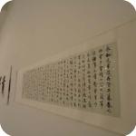 3. Mostra -  Estetica e tecnica: l'arte calligrafica di Sun Xiaoyun a Napoli