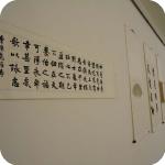 2. Mostra -  Estetica e tecnica: l'arte calligrafica di Sun Xiaoyun a Napoli