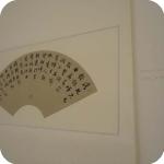 1.  Mostra -  Estetica e tecnica: l'arte calligrafica di Sun Xiaoyun a Napoli