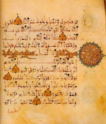 Manoscritto andaluso, Sura 15: Al-Hijr (XII secolo)